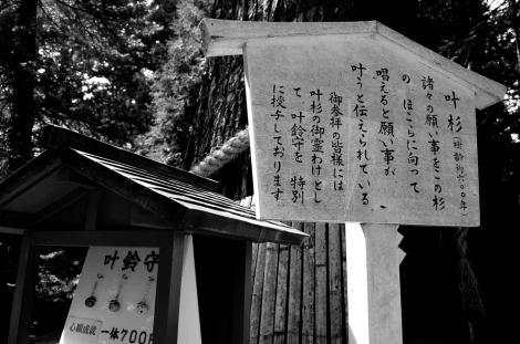 Futarasan Shrine, Nikkō